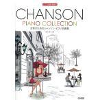 女性のための シャンソン・ピアノ名曲集 ピアノ伴奏・解説付 ドレミ楽譜出版社