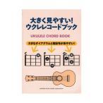 大きく見やすい!ウクレレコードブック ヤマハミュージックメディア