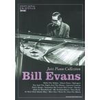 ジャズ・ピアノ・コレクション ビル・エヴァンス 新装版 シンコーミュージック