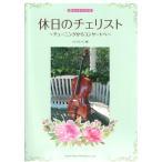 休日のチェリスト カラオケCD付 ドレミ楽譜出版社