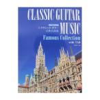 クラシックギター古典名曲集 タブ譜付スコア ドレミ楽譜出版社