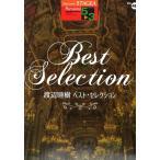 STAGEA パーソナル5〜3級 Vol.48 渡辺睦樹 ベスト・セレクション ヤマハミュージックメディア