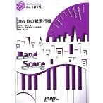 ショッピングバンド BP1815 365日の紙飛行機 AKB48 バンドピース フェアリー