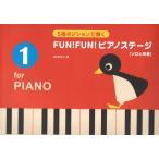 5指ポジションで弾く FUN!FUN!ピアノステージ 1 ソロと伴奏 全音楽譜出版社
