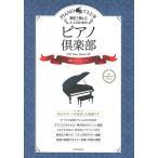 全音楽譜出版社 趣味で愉しむ大人のための ピアノ倶楽部 憧れのクラシック