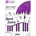 BP1819 恋音と雨空 AAA バンドピース フェアリー
