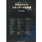 ピアノソロ 不朽のジャズスタンダード名曲選 改訂3版 シンコーミュージック