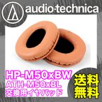 AUDIO-TECHNICA HP-M50xBW ATH-M50xBL用イヤパッド