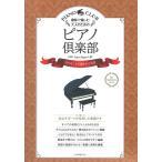 趣味で愉しむ大人のための ピアノ倶楽部 世代をこえて愛される名曲 全音楽譜出版社