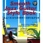 スムース・ジャズ・ギター・スタイルブック CD付 ヤマハミュージックメディア