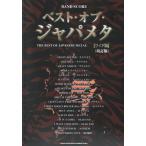 バンドスコア ベスト・オブ・ジャパメタ ワイド版 改訂版 シンコーミュージック