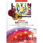 TAB譜付スコア 魅惑のラテン音楽 ソロ・ギター・コレクションズ 模範演奏CD付 ドリームミュージックファクトリー