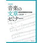 改訂版 音楽の文章セミナー プログラムノートから論文まで 音楽之友社