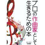 プロの作曲家として生きるための本 ドレミ楽譜出版社