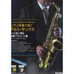 ピアノ伴奏で吹くアルト・サックス ジャズ史に残る名盤トリビュート編 CD付き リットーミュージック