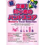 ショッピングSelection 超定番! 初心者のバンドスコア Women's Vocal Selection ヤマハミュージックメディア