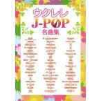 ウクレレ J-POP名曲集 デプロMP
