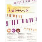 ピアノソロ 原曲キー&オリジナルサイズで弾ける! 人気クラシック シンコーミュージック