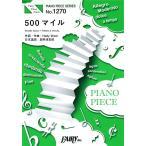 PP1270 500マイル Leyona ピアノピース フェアリー