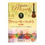 ウクレレ・モーツァルト 復刻版 模範演奏CD付 ドレミ楽譜出版社