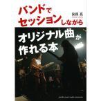 バンドでセッションしながらオリジナル曲が作れる本 ヤマハミュージックメディア