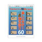 「かんたんコード10個」で弾ける!楽しいギター弾き語り60 ヤマハミュージックメディア