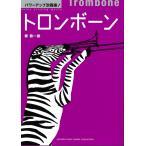 パワーアップ吹奏楽!トロンボーン ヤマハミュージックメディア