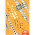 楽しく吹けるトランペット名曲集 デュオ編 vol.1 CD付 改訂新版 アルソ出版