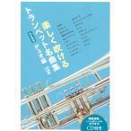 アルソ出版 楽しく吹けるトランペット名曲集 デュオ編 Vol.2 改訂新版 CD付