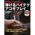 絶対にわかる! 弾けるハイテクアコギプレイ DVD付 ヤマハミュージックメディア