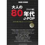 バンドスコア 大人の80年代J-POP ワイド版 シンコーミュージック
