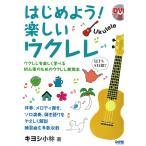 はじめよう! 楽しいウクレレ DVD付 ドレミ楽譜出版社