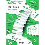 PP1278 僕の名前を back number ピアノピース フェアリー