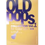 ギターソロのためのオールド・ポップス・コレクションVol.1 たしまみちを(田嶌道生)編 現代ギター社