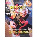 実は 弾けてない ギタリスト矯正カリキュラム CD付 シンコーミュージック