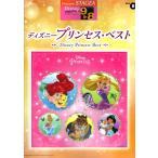 STAGEA ディズニー 9 8級 Vol.8 ディズニープリンセス・ベスト ヤマハミュージックメディア