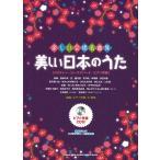 楽しい合唱名曲集 美しい日本のうた ピアノ伴奏CD付 シンコーミュージック