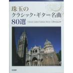 ショッピングクラシック 珠玉のクラシック・ギター名曲80選 ドレミ楽譜出版社
