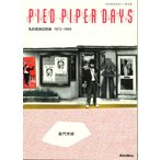 PIED PIPER DAYS 私的音楽回想録 1972-1989 リットーミュージック