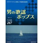 ショッピングカラオケ 男の歌謡ポップスベスト267 増補改訂第2版 全音楽譜出版社
