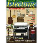 月刊エレクトーン2016年8月号 ヤマハミュージックメディア