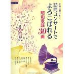 ピアノソロ 手軽にひける!訪問コンサートでよろこばれる昭和歌謡30曲 ヤマハミュージックメディア