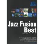 ジャズ・ギター・スコア ジャズ・フュージョン・ベスト シンコーミュージック