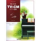 やさしくひける 気になるテレビ&CM・ピアノ曲集 ドリームミュージックファクトリー