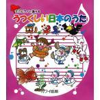 ミニピアノで弾ける うつくしい日本のうた カワイ出版