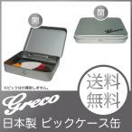 GRECO PKC-500/B ピックケース