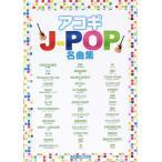 アコギ J-POP名曲集 デプロMP