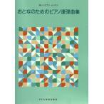 楽しいピアノ・レッスン おとなのためのピアノ連弾曲集 ドレミ楽譜出版社
