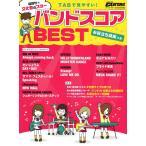 目指せ☆文化祭のスター TABで見やすい!バンドスコアBEST お役立ち講座つき  ヤマハミュージックメディア