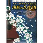 ギター弾き語りで楽しむ 演歌の花道 50 ヤマハミュージックメディア
